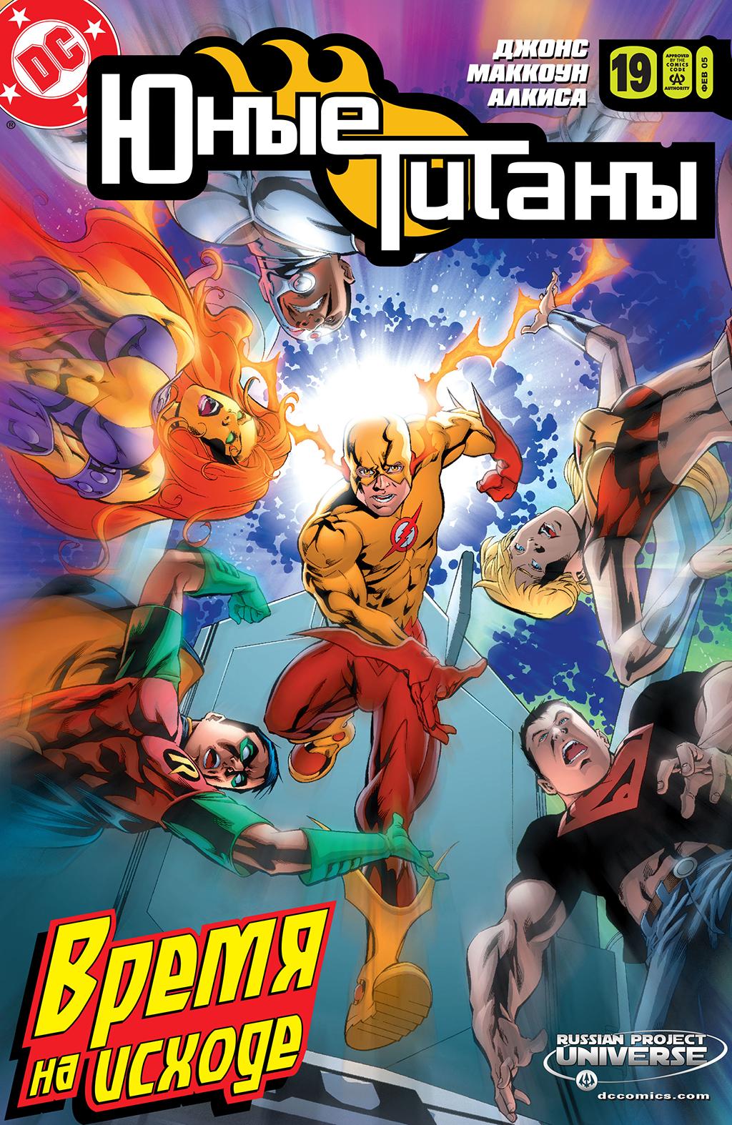Комикс Юные Титаны том 3