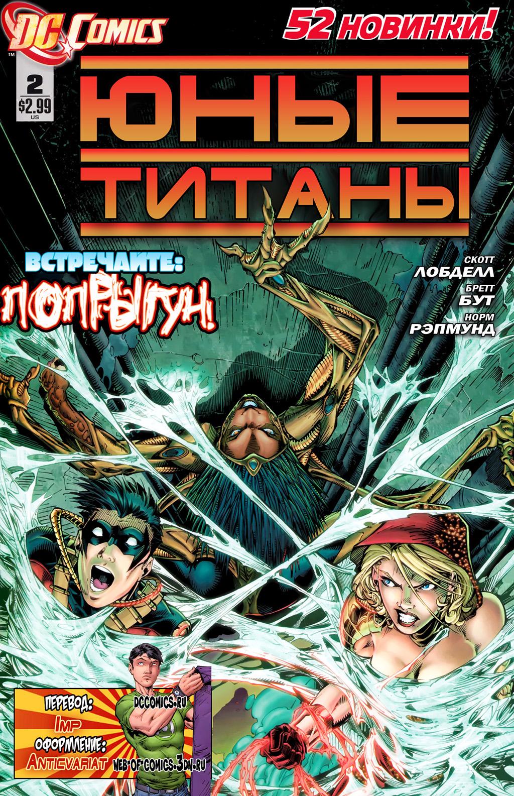 Комикс Юные Титаны том 4