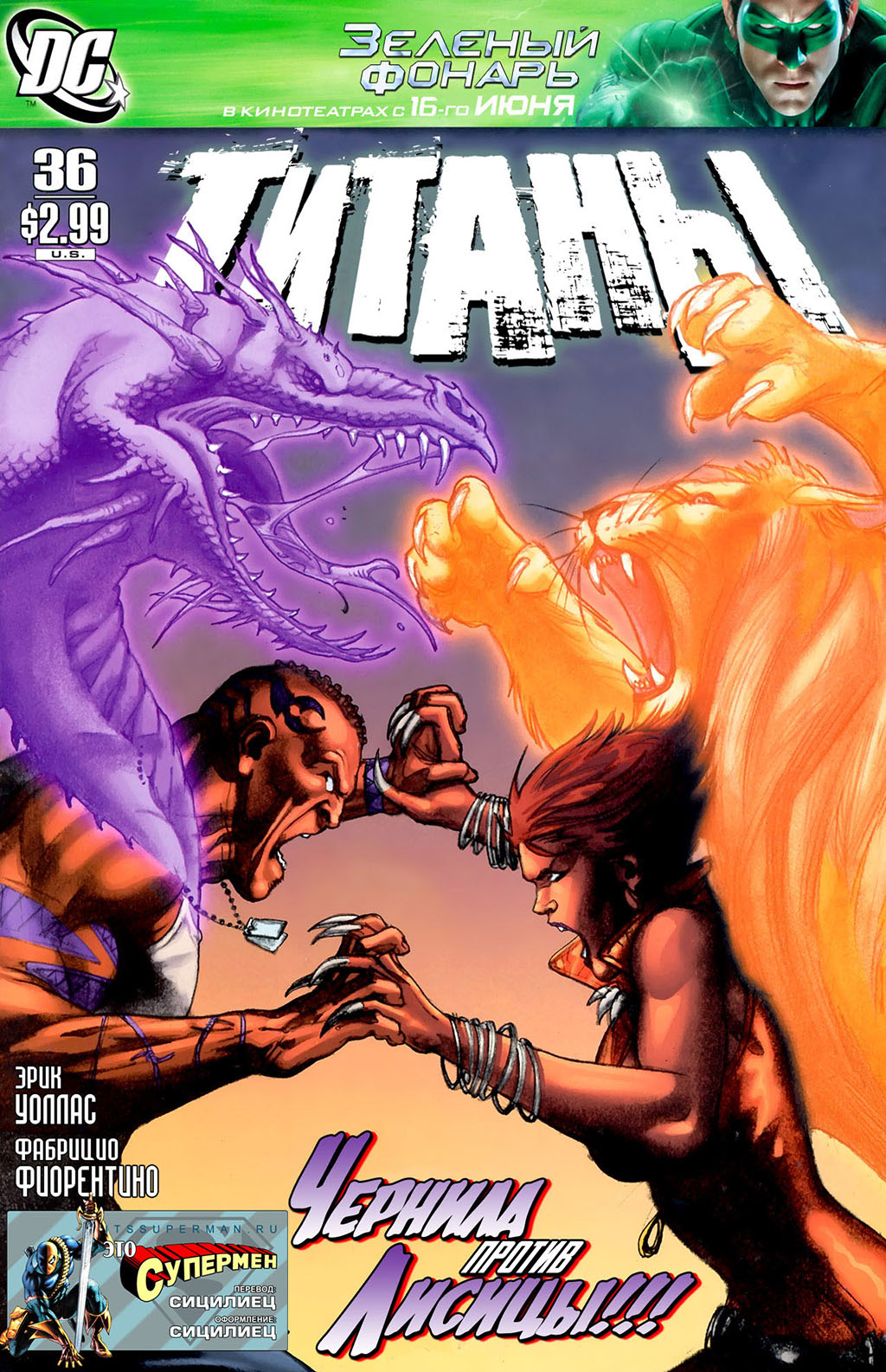Комикс Титаны том 2