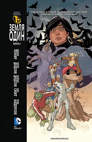 Комикс Юные Титаны: Земля Один