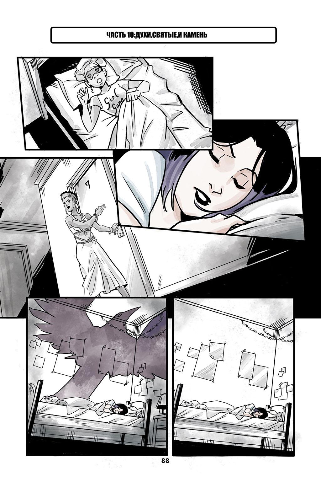 Комикс Юные Титаны - Рэйвен