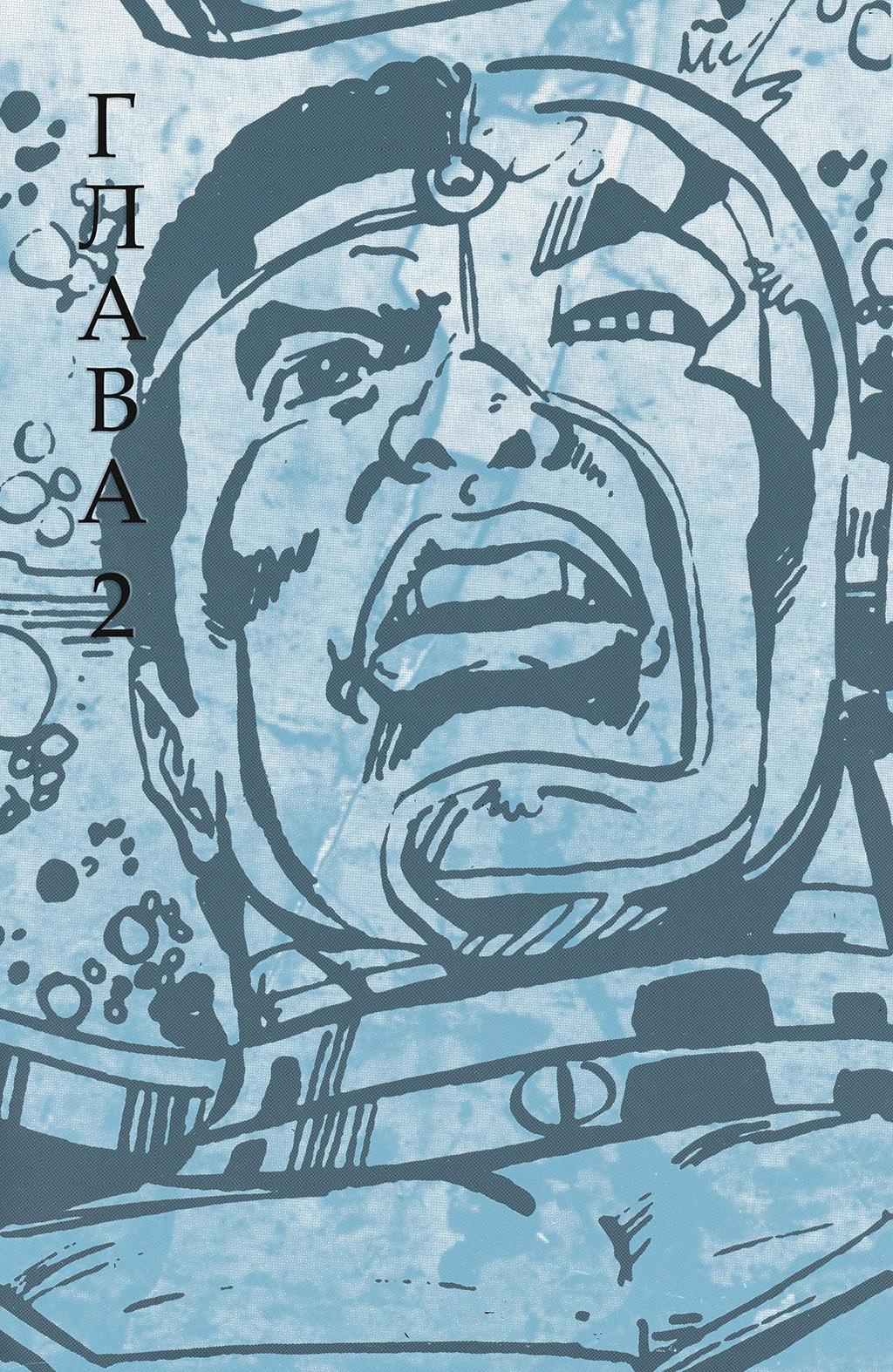 Комикс Юные Титаны - Контракт Иуды