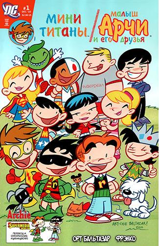 Комикс Мини Титаны: Малыш Арчи и его друзья