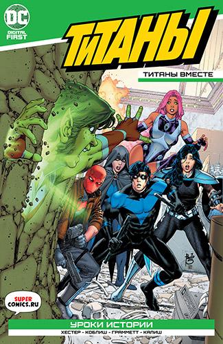 комикс Титаны - Титаны вместе