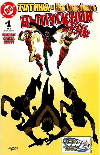 Комикс Титаны и Юная Справедливость: Выпускной День