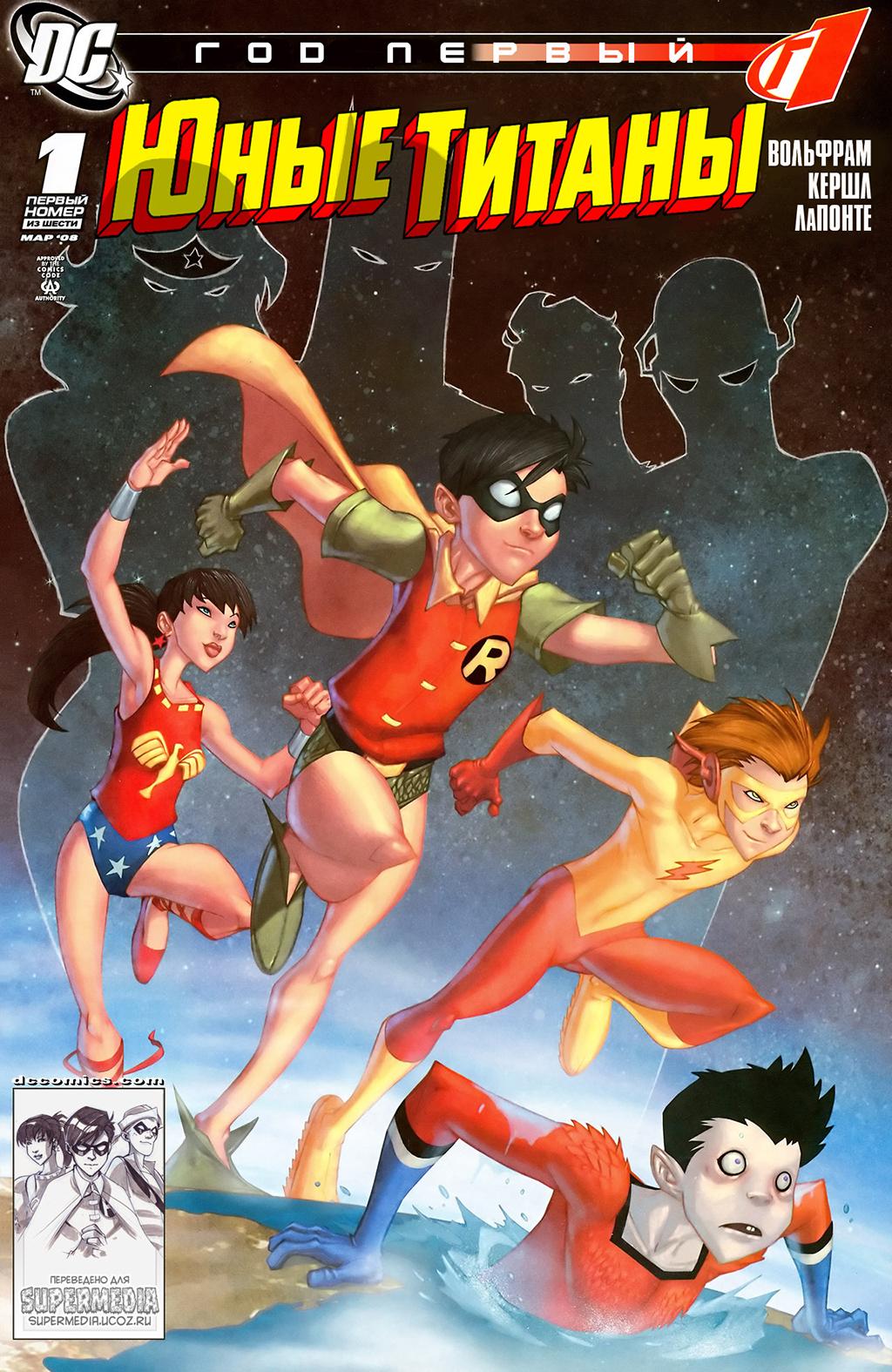Комикс Юные Титаны: Год Первый