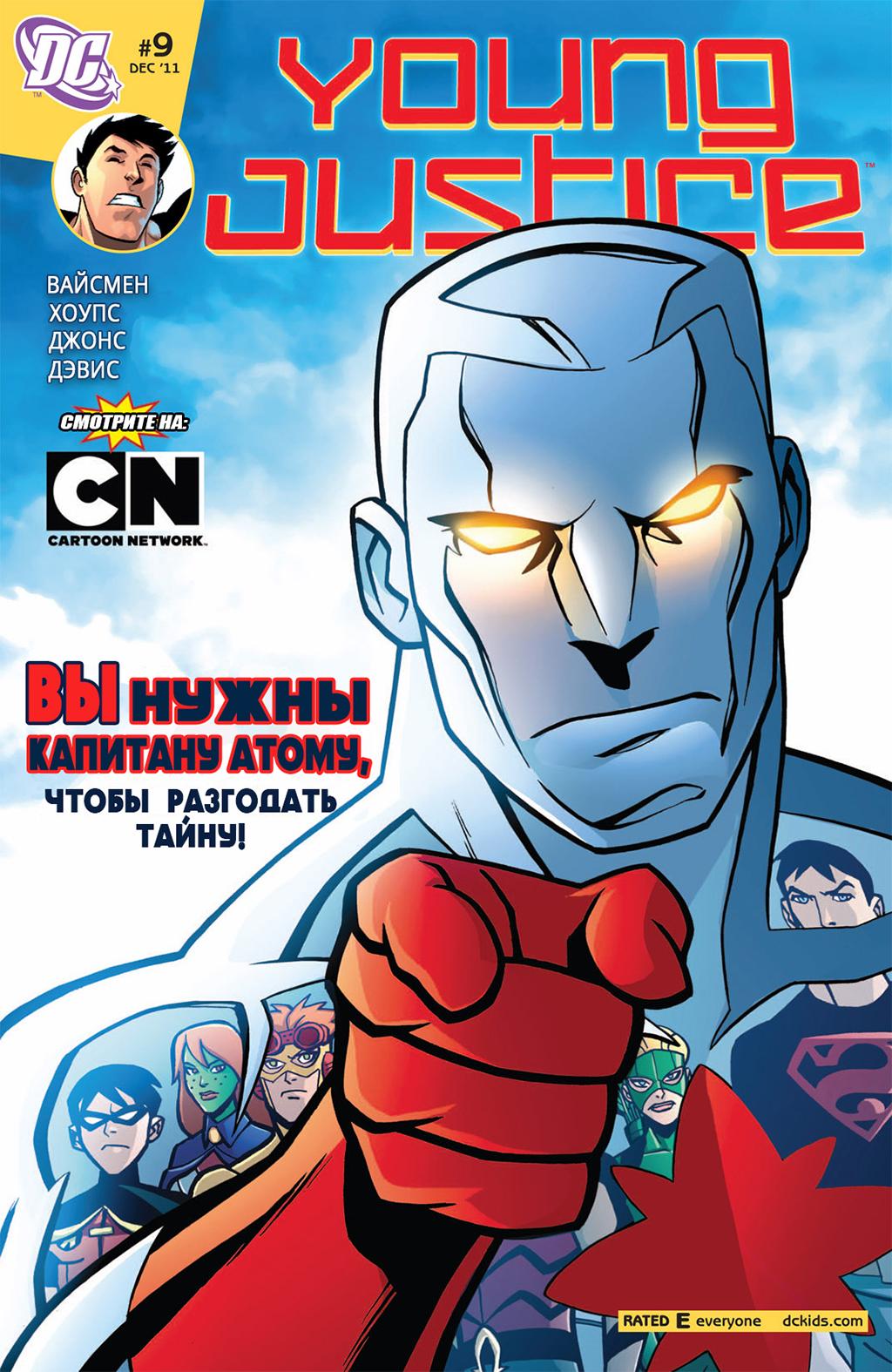 Комикс Молодая Справедливость том 2