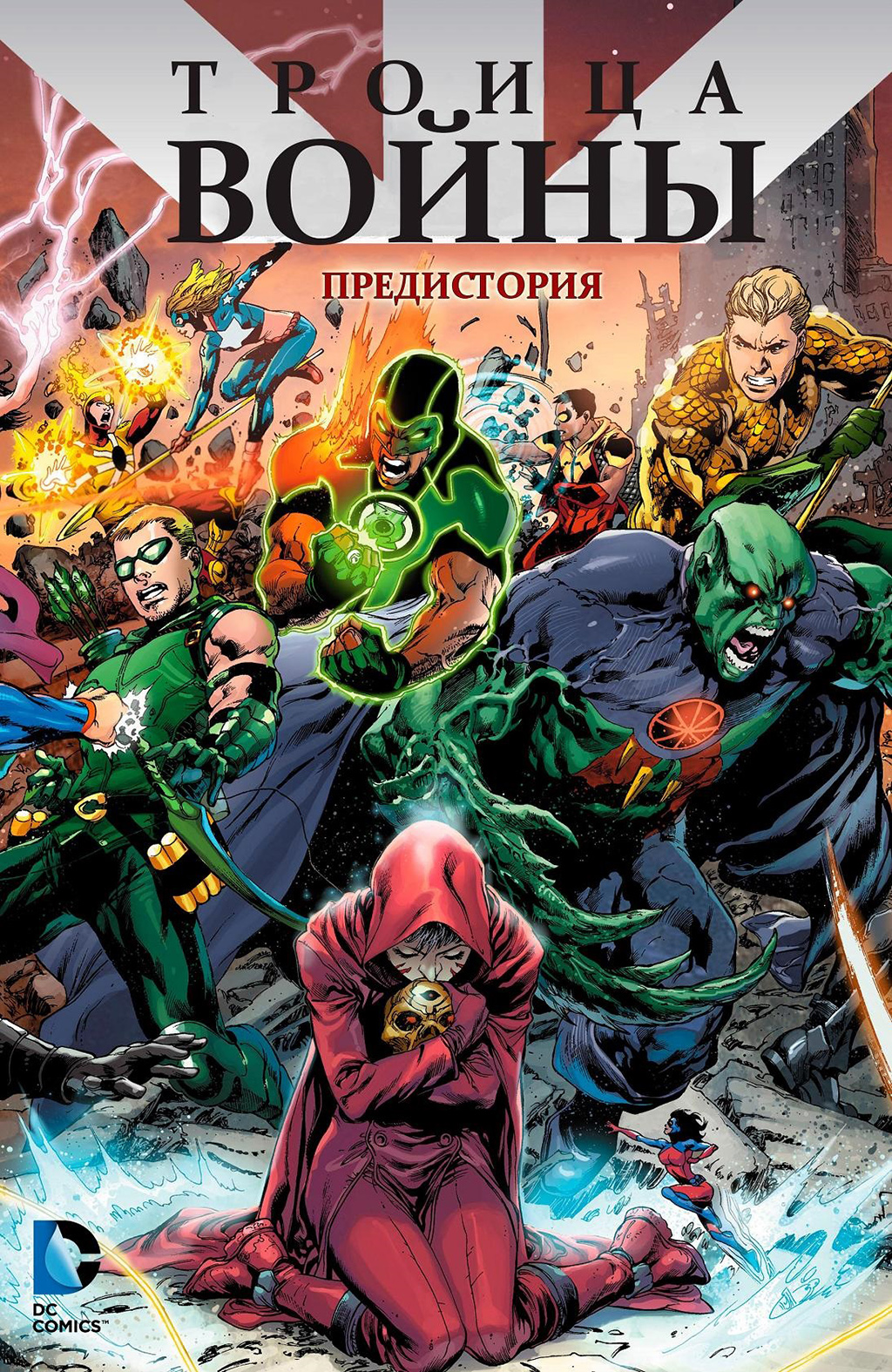 Комикс Греховная Троица: Пандора