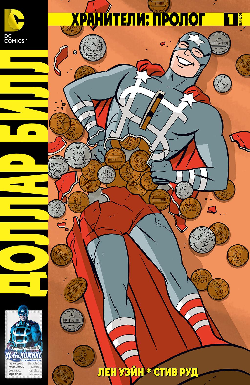 Комикс Хранители: Пролог. Доллар Билл