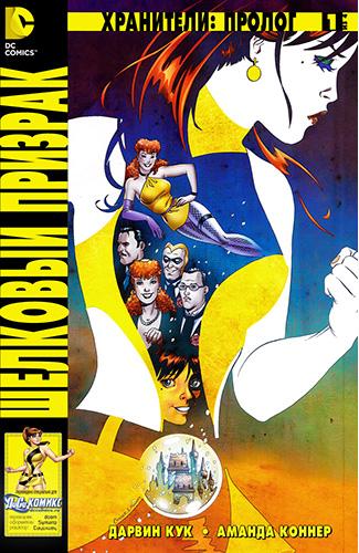Комикс Хранители: Пролог. Шелковый Призрак