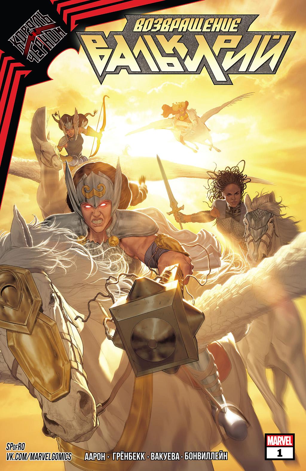 комикс Король в чёрном - Возвращение Валькирий