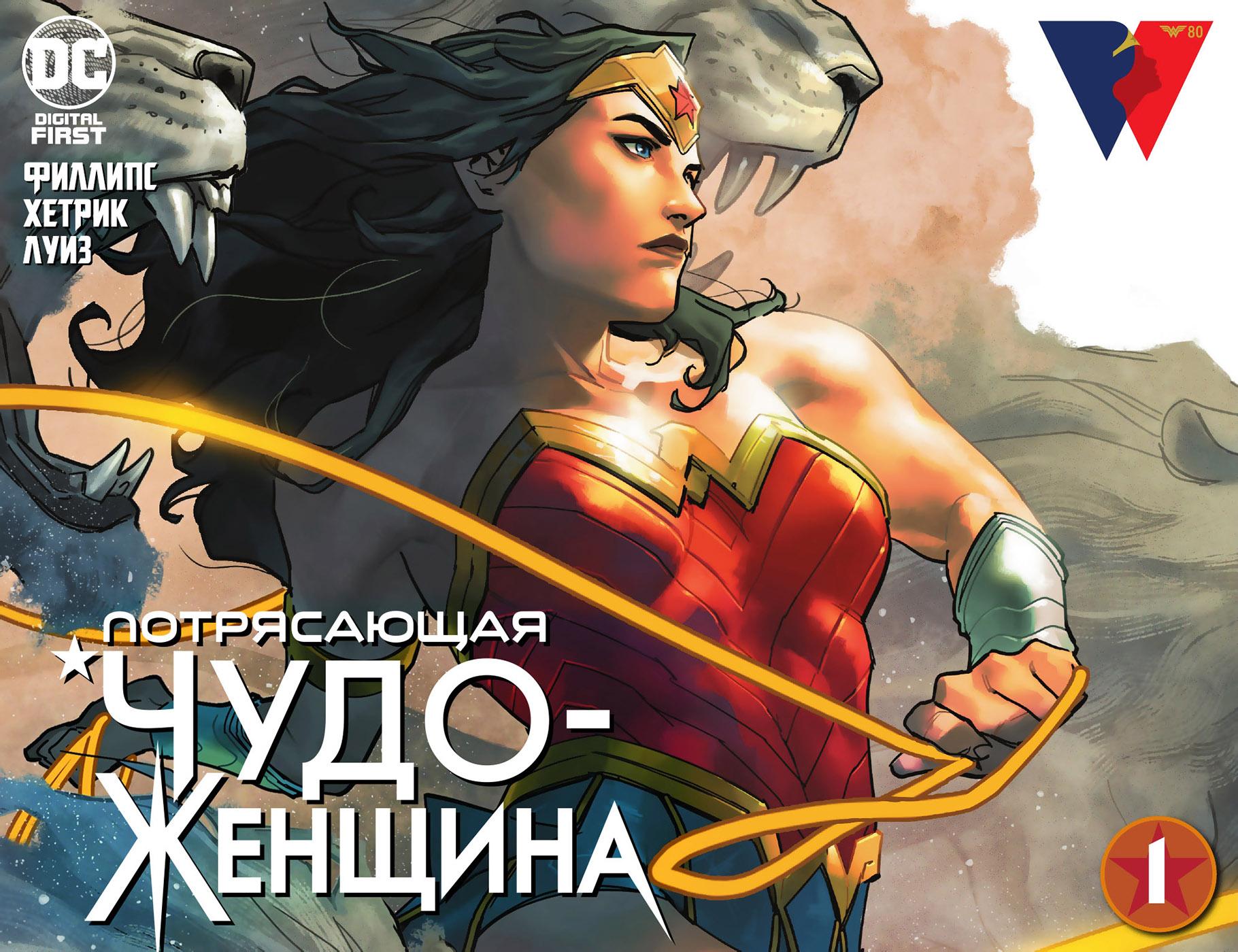 комикс Потрясающая Чудо-Женщина
