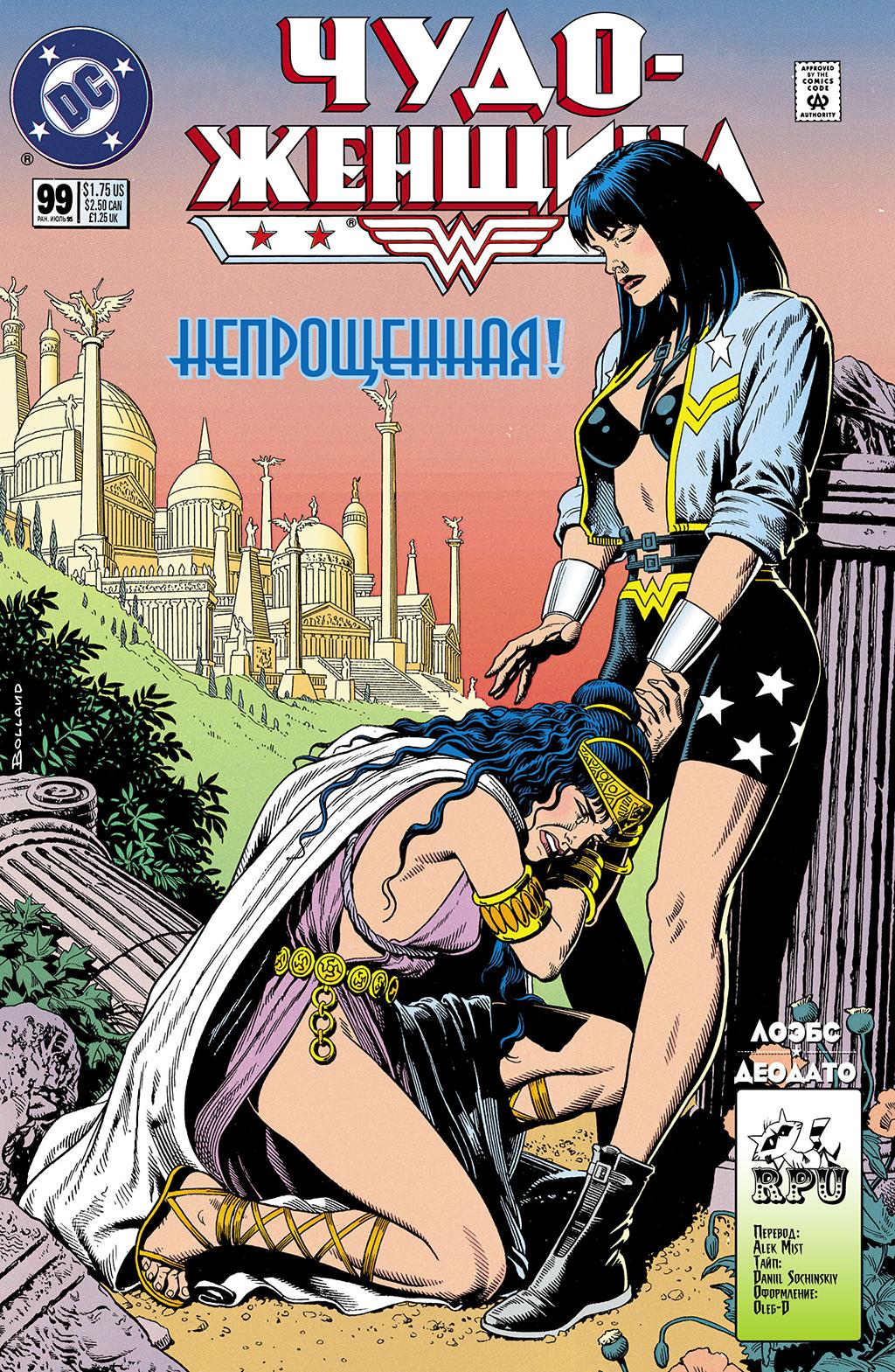Комикс Чудо-Женщина том 2