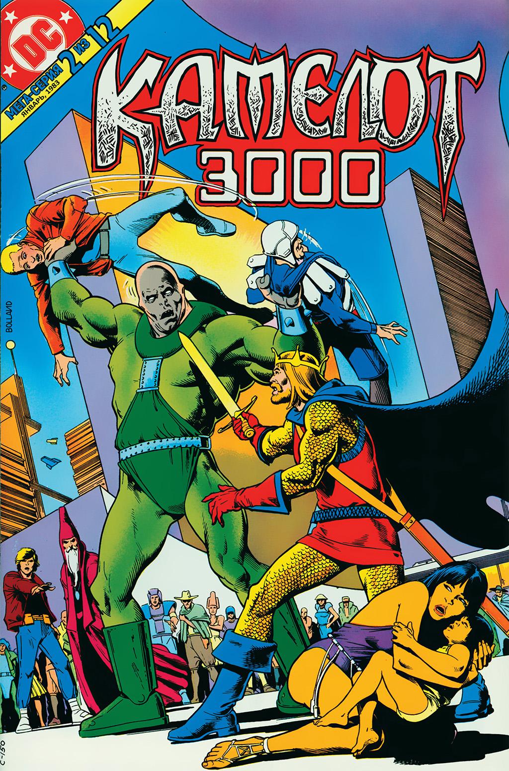 комикс Камелот 3000