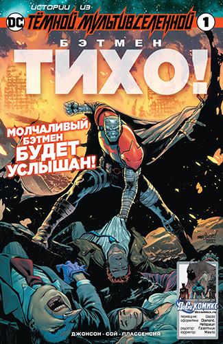 комикс Истории из Тёмной Мультивселенной 2