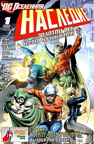 Комикс ДиСи Вселенная: Наследие