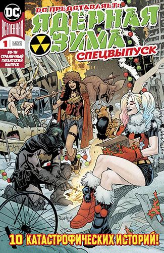 Комикс Ядерная Зима - Спецвыпуск