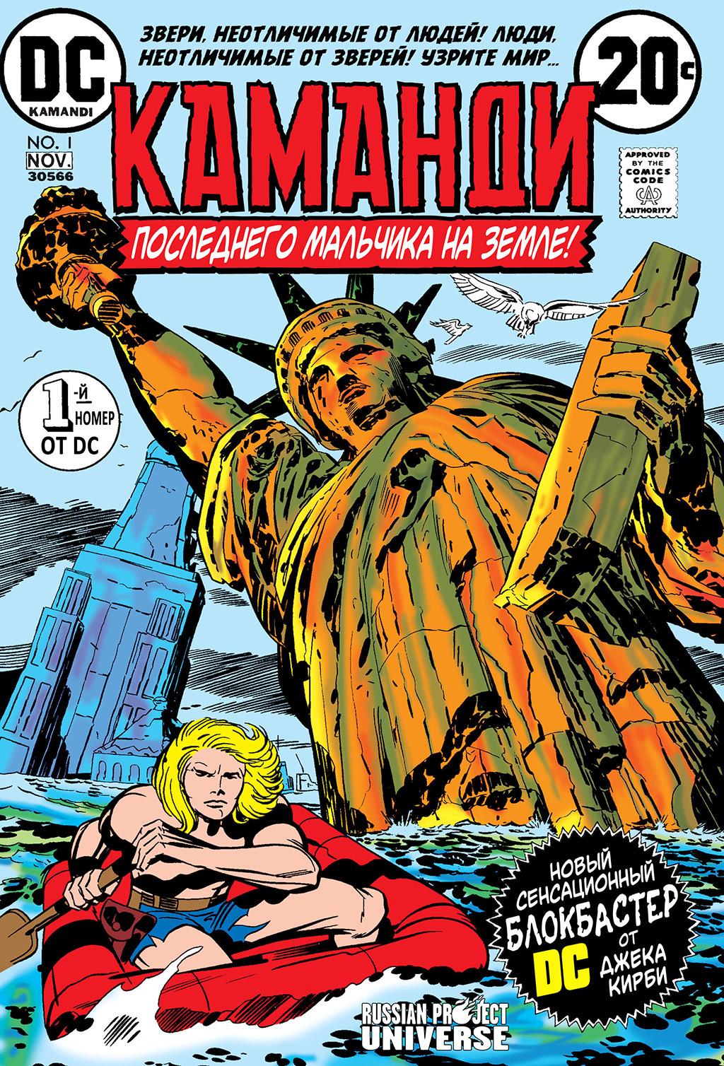 Комикс Каманди - Последнего Мальчика на Земле