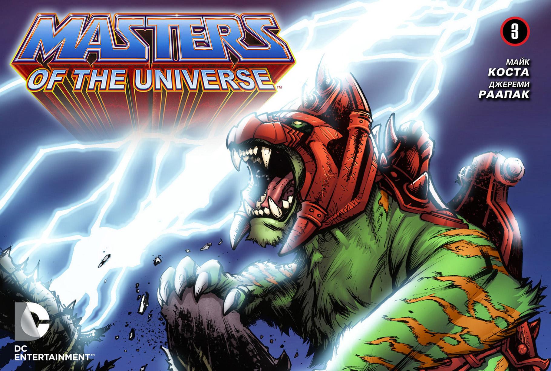 комикс Властелины Вселенной