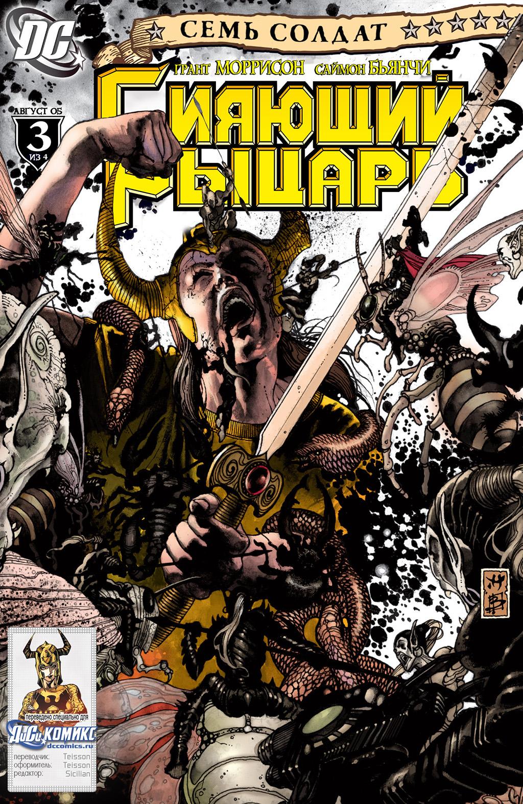 Комикс Семь Солдат - Сияющий Рыцарь