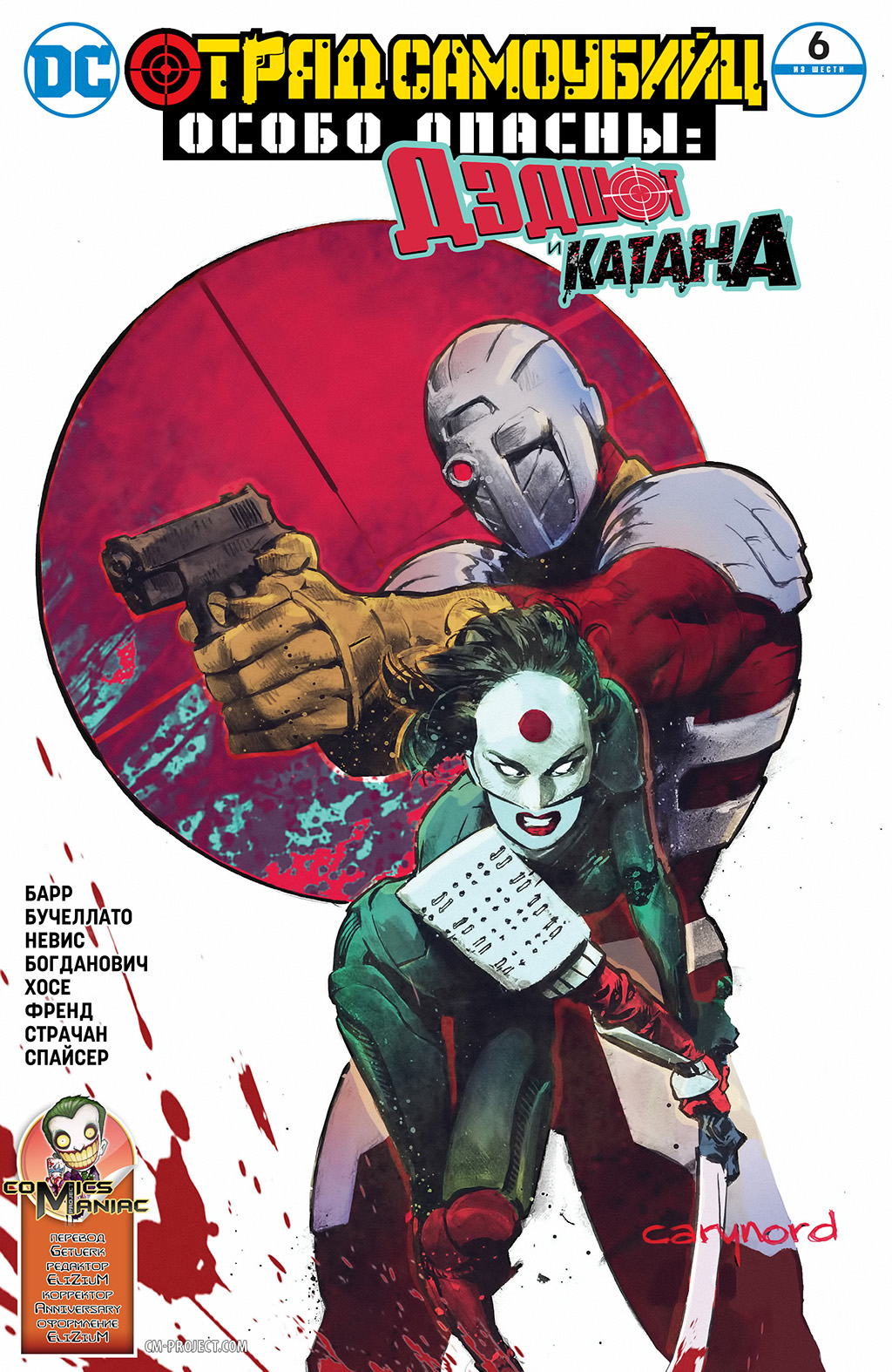 Комикс Отряд Самоубийц Особо Опасны: Дэдшот и Катана