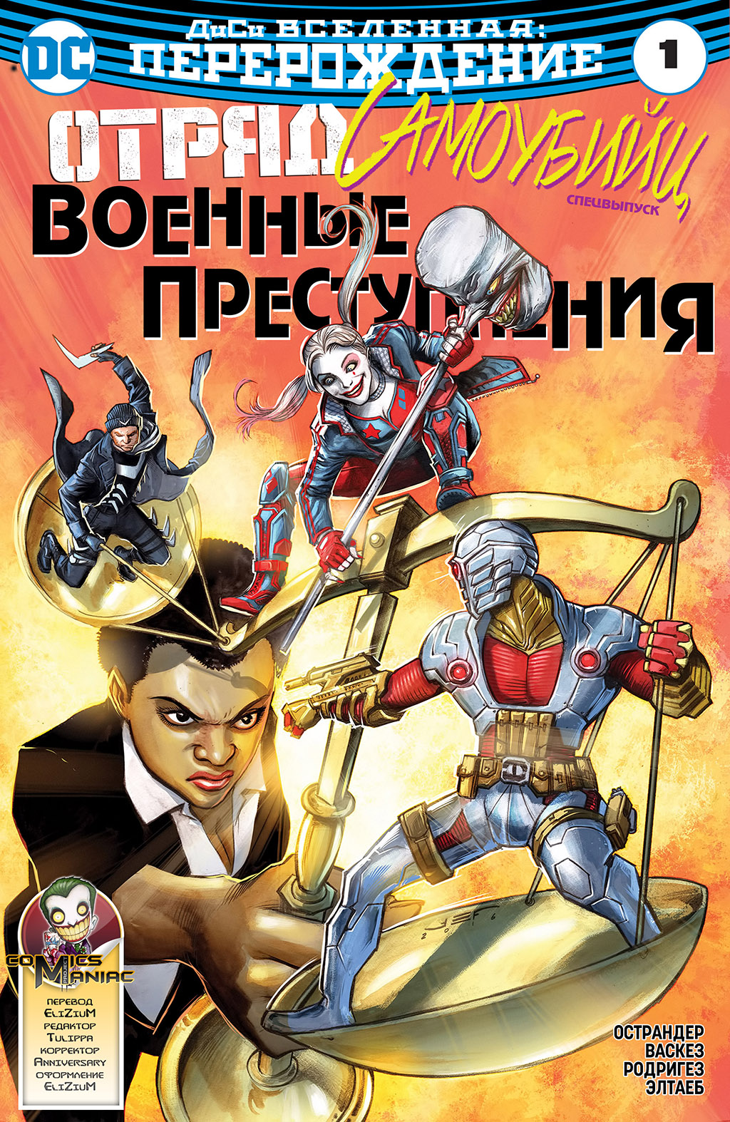 Комикс Боевые Комиксы