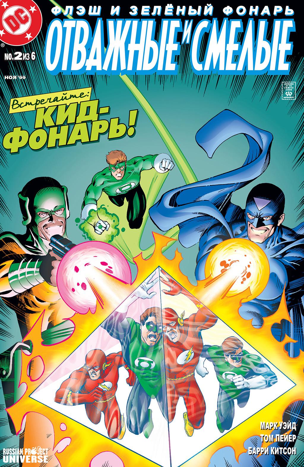 комикс Флэш и Зелёный Фонарь - Отважные и Смелые