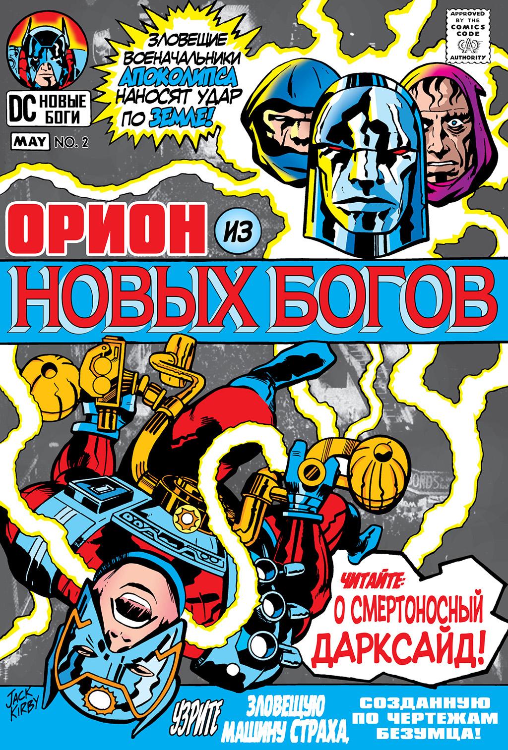 Комикс Новые Боги