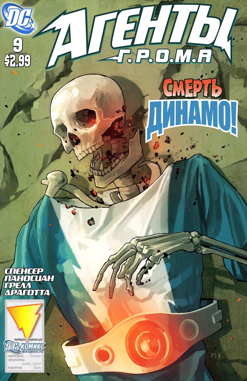 Комикс Агенты Г.Р.О.М.А. том 3