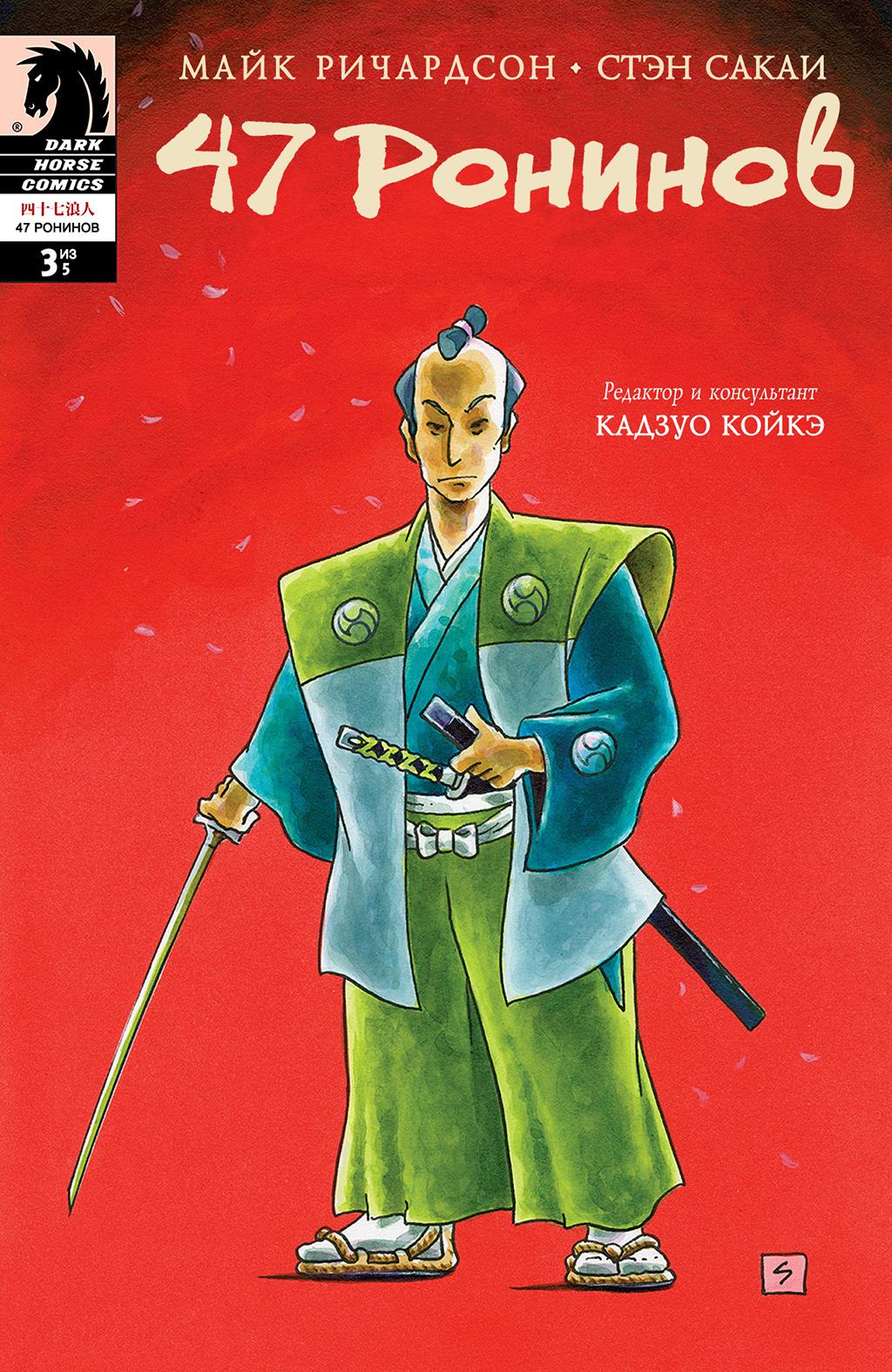 Комикс 47 Ронинов