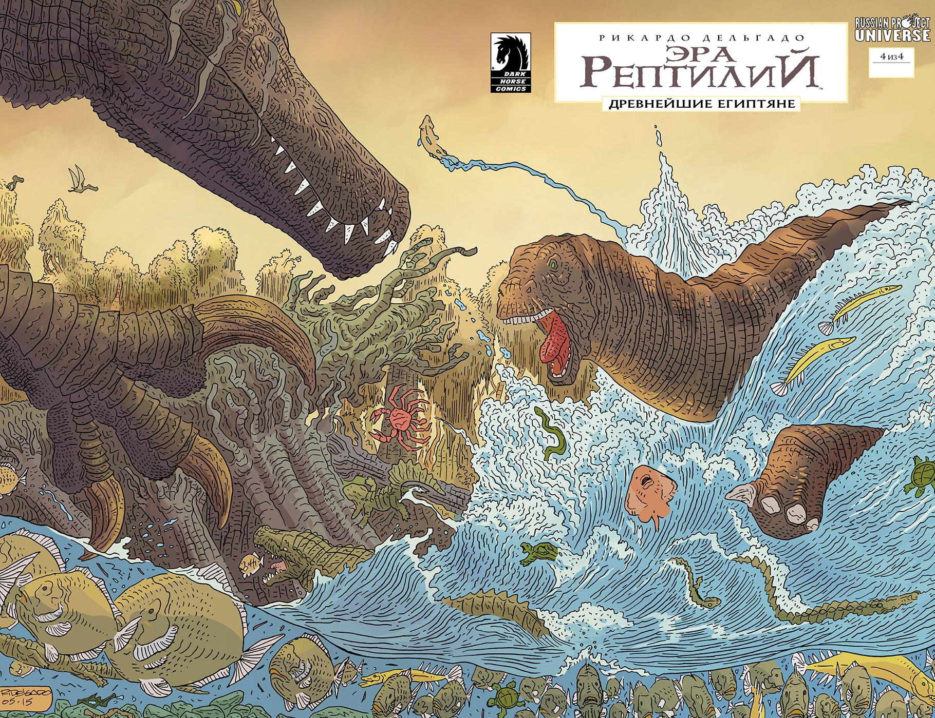 Комикс Эра рептилий: Древние египтяне