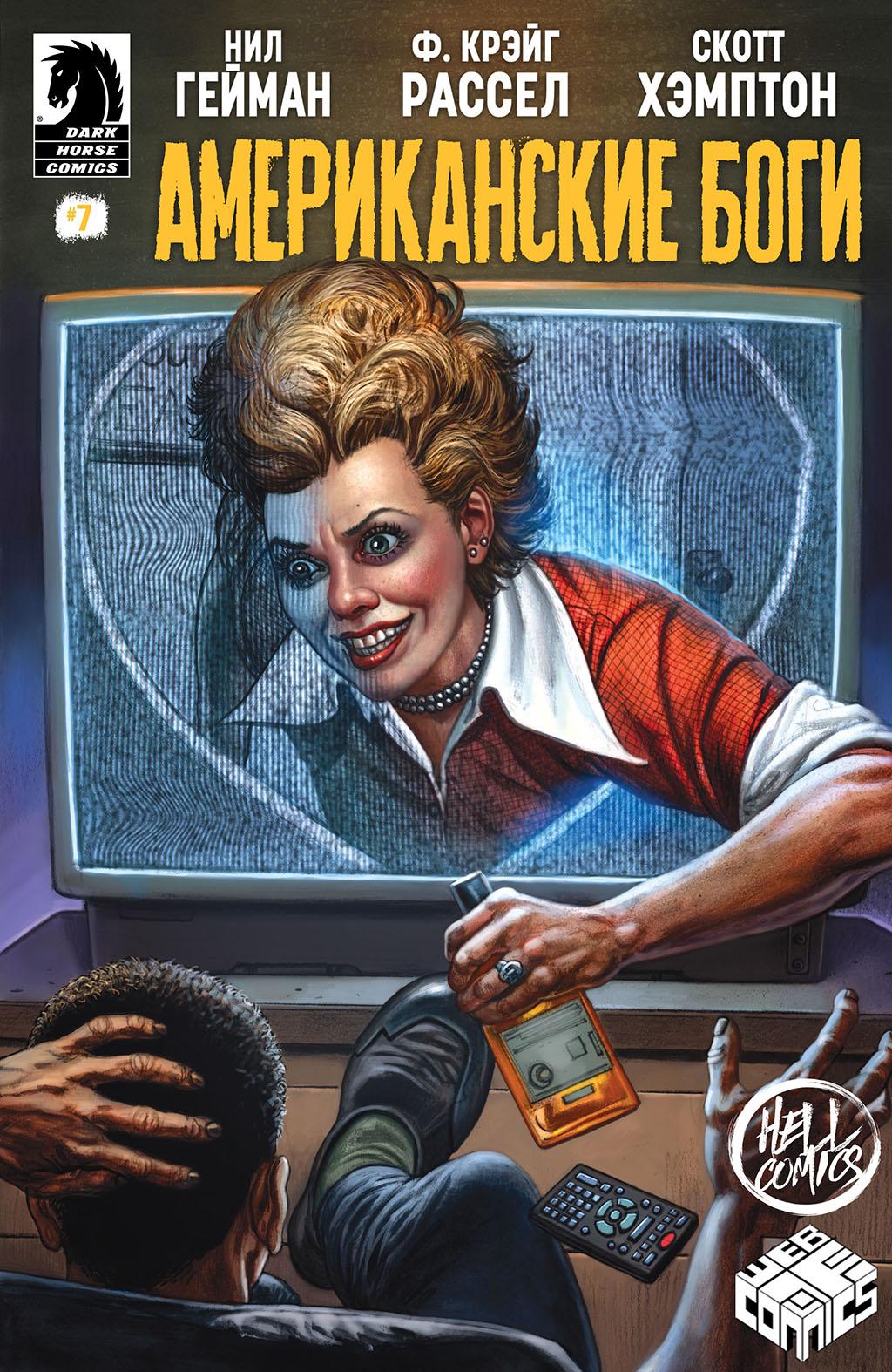 Комикс Американские Боги: Тени