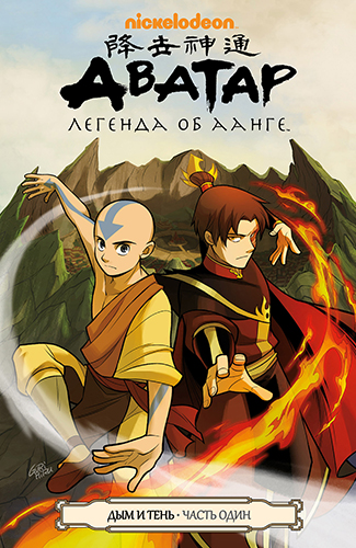 Комикс Аватар: Легенда об Аанге - Дым и Тень