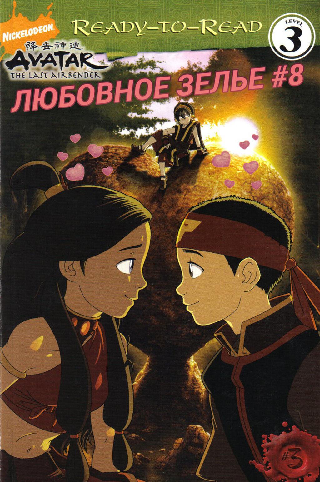 комикс Аватар - Легенда об Аанге - Любовное зелье