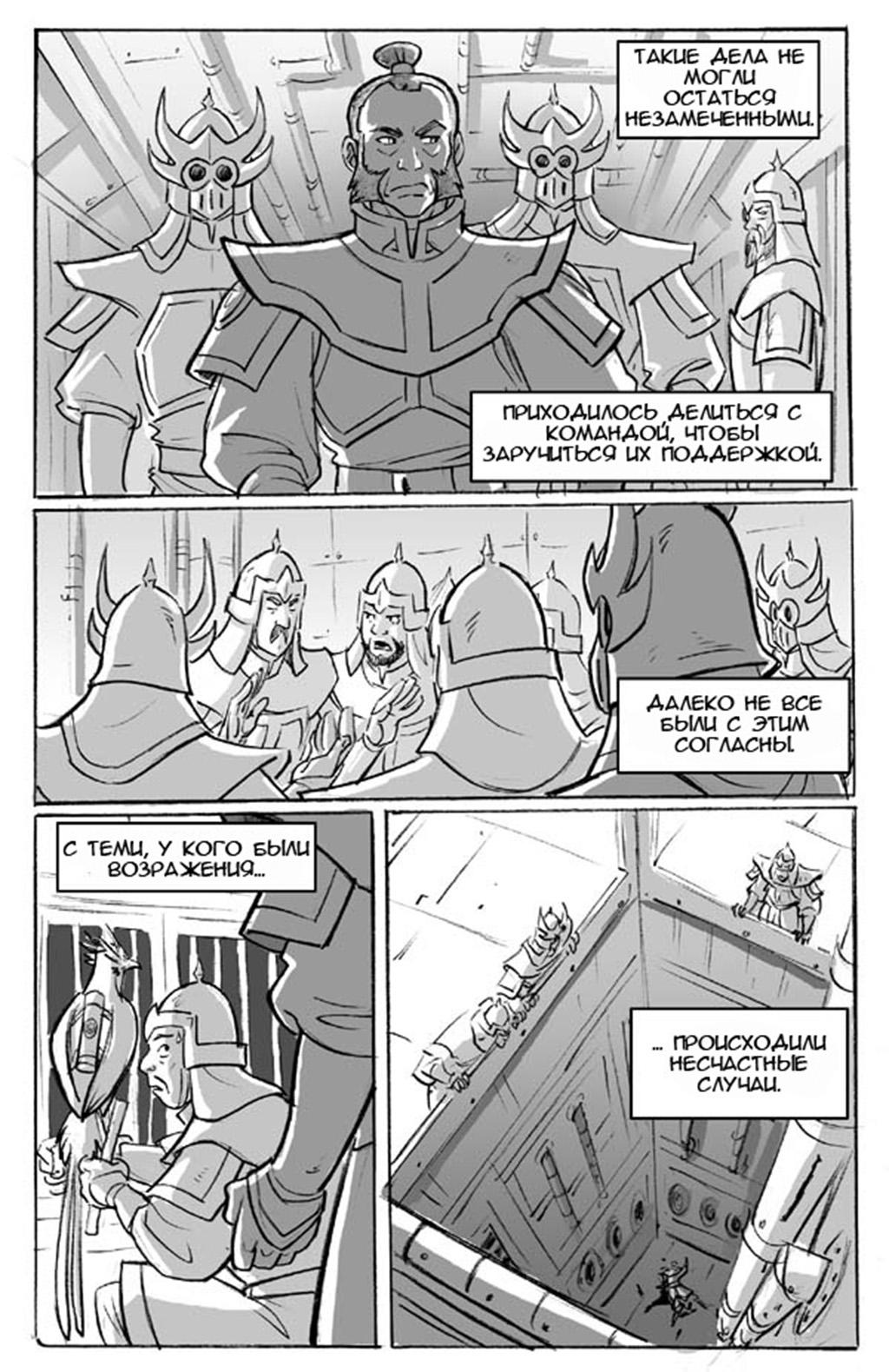 Комикс Племя Воды