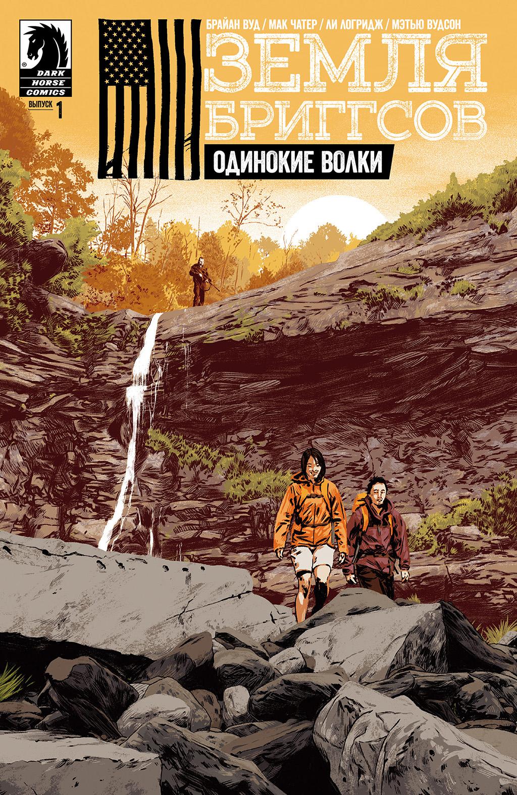 Комикс Земля Бриггсов: Одинокие волки