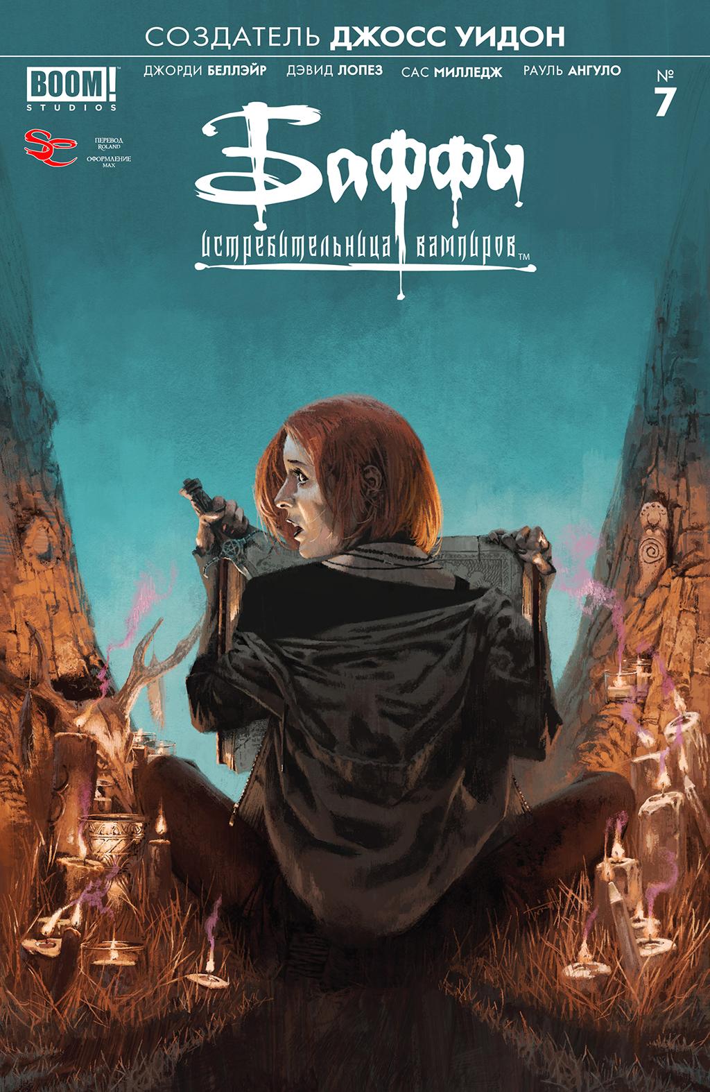 комикс Баффи Истребительница Вампиров Сезон 13