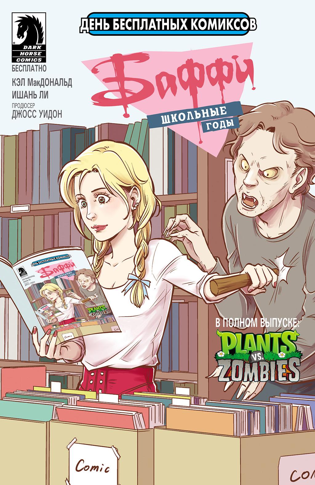 Комикс Баффи Истребительница Вампиров: Школьные Годы - Фрики и Гики