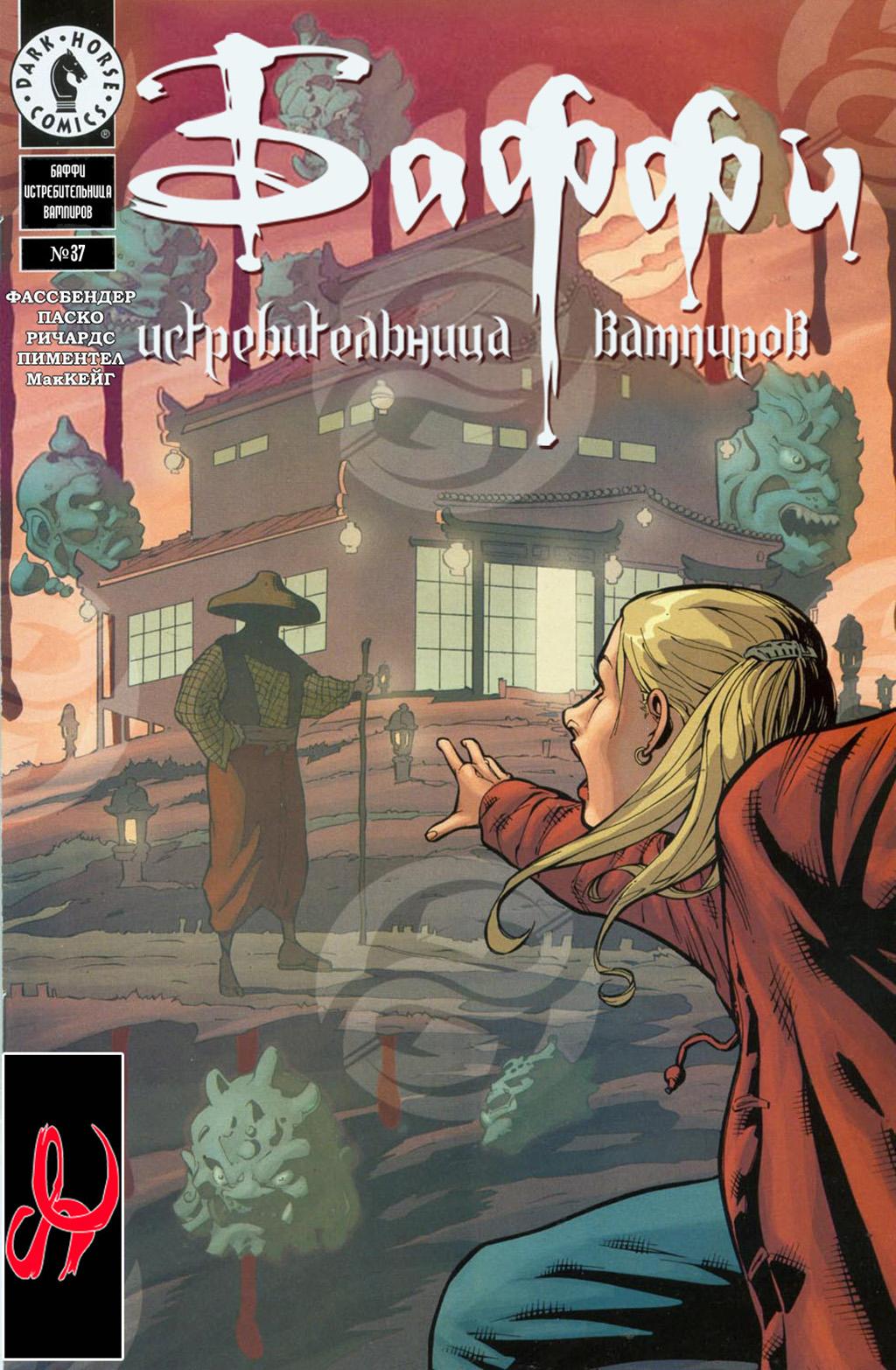 Комикс Баффи Истребительница Вампиров том 1