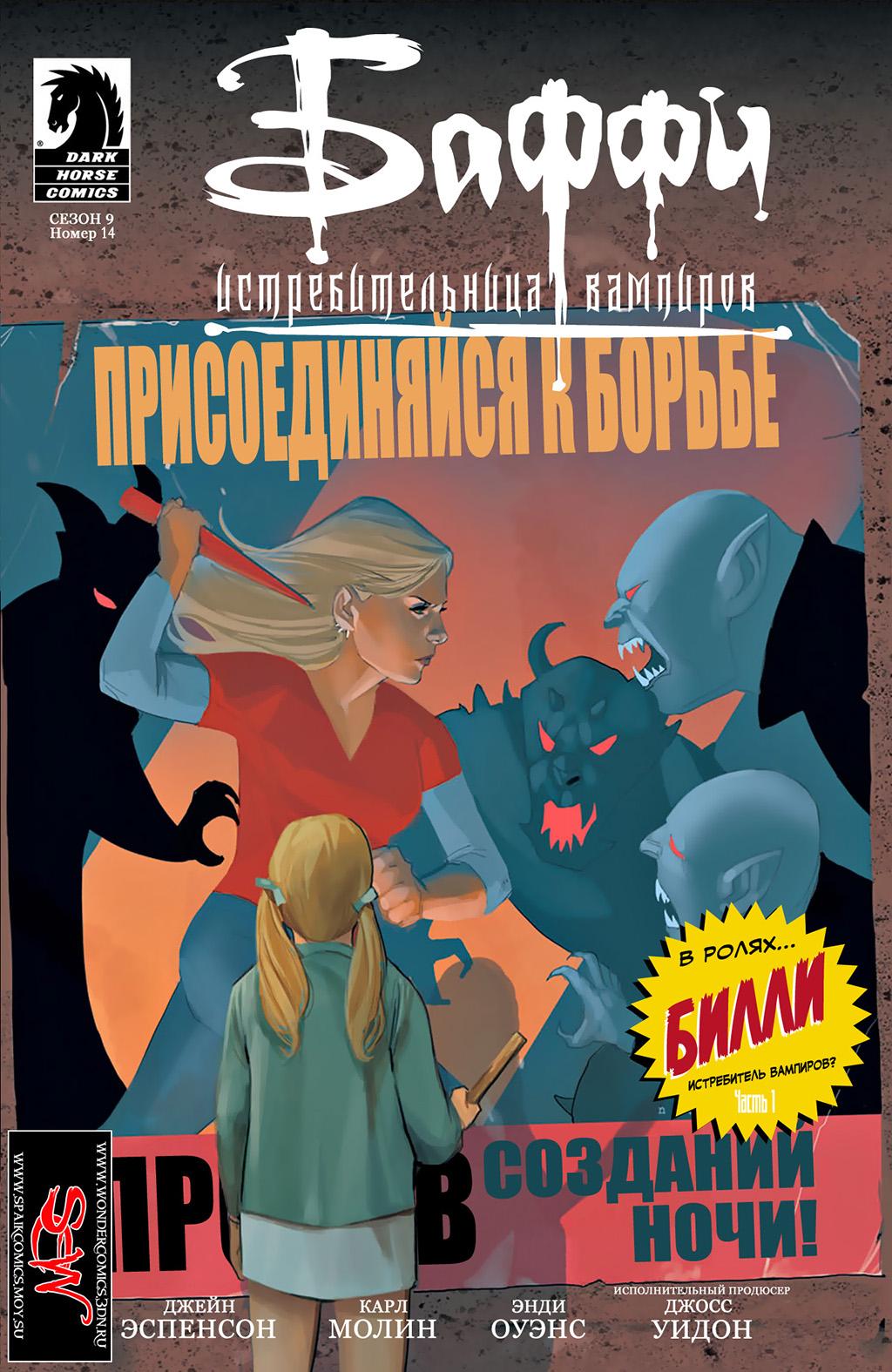 Комикс Баффи Истребительница Вампиров том 9