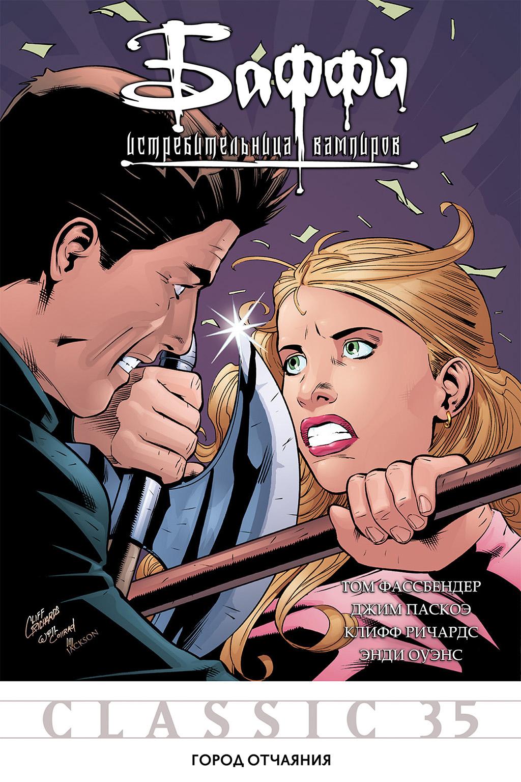 Комикс Баффи Истребительница Вампиров - Город отчаяния