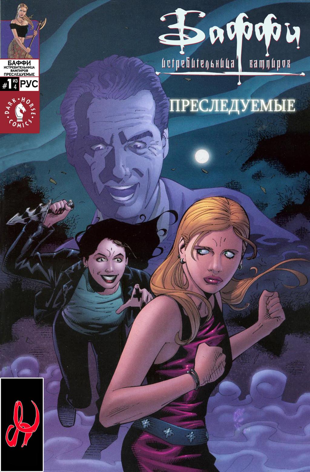 Комикс Баффи Истребительница Вампиров - Преследуемые