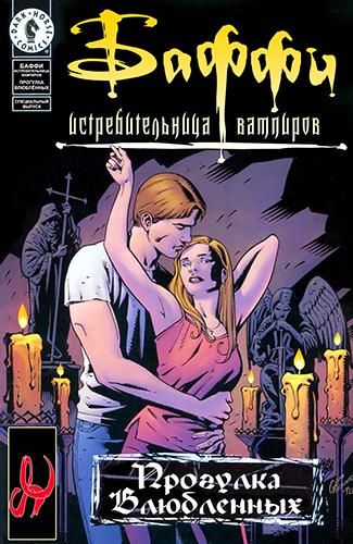 Комикс Баффи Истребительница Вампиров - Прогулка влюблённых