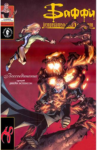 Комикс Баффи Истребительница Вампиров - Воссоединение