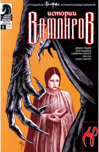 Комикс Баффи Истребительница Вампиров Истории Вампиров