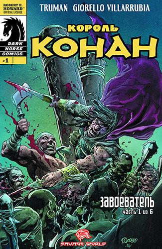 Комикс Король Конан: Завоеватель