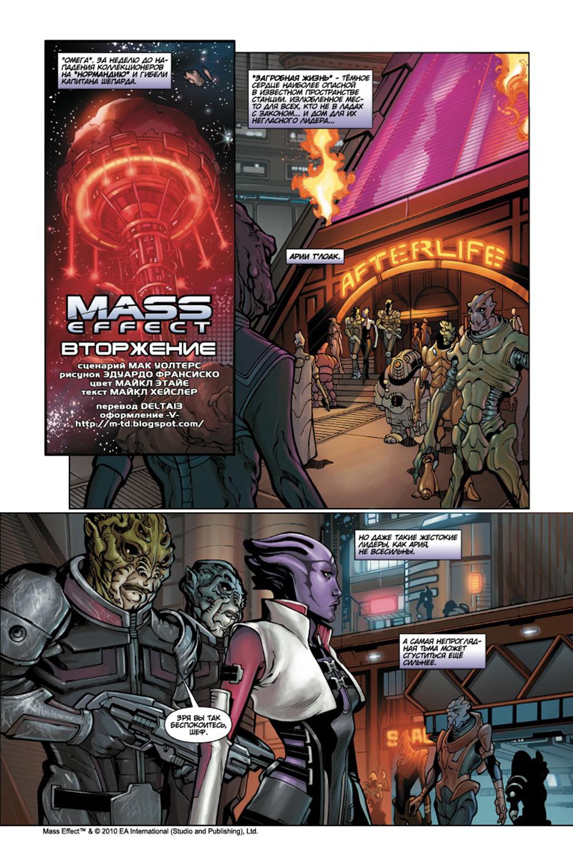 Комикс Масс-Эфект: Одиночные выпуски