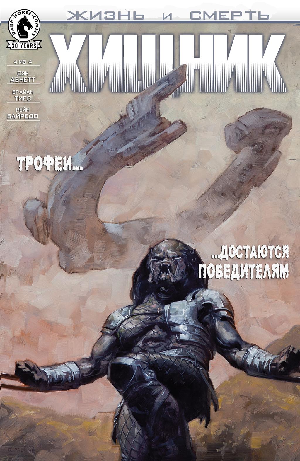 Комикс Хищник: Жизнь и Смерть