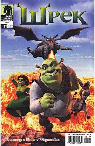 Комикс Шрек 2003