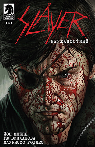 Комикс Slayer: Безжалостный